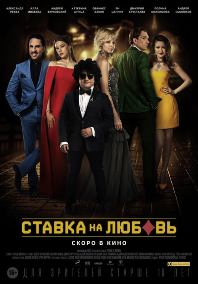 STAVKA NA LUBOV MOVIE POSTER FOR ALL MEDIA PRODUCTION