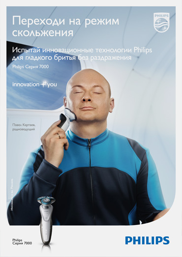 Philips For Ogilvy MOscow