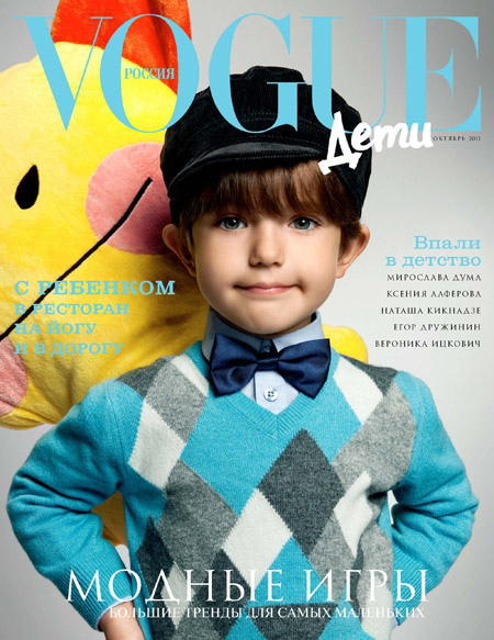 KIDS FOR VOGUE